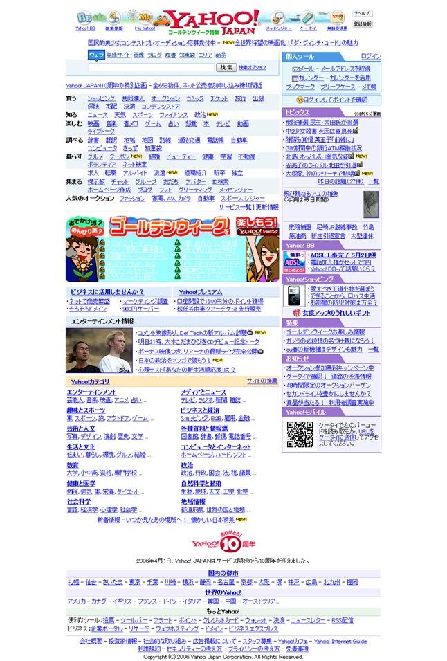 Yahoo! JAPAN2006年4月