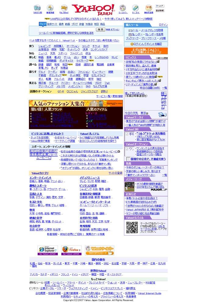 Yahoo! JAPAN2007年11月