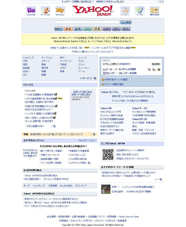 Yahoo! JAPAN2008年1月
