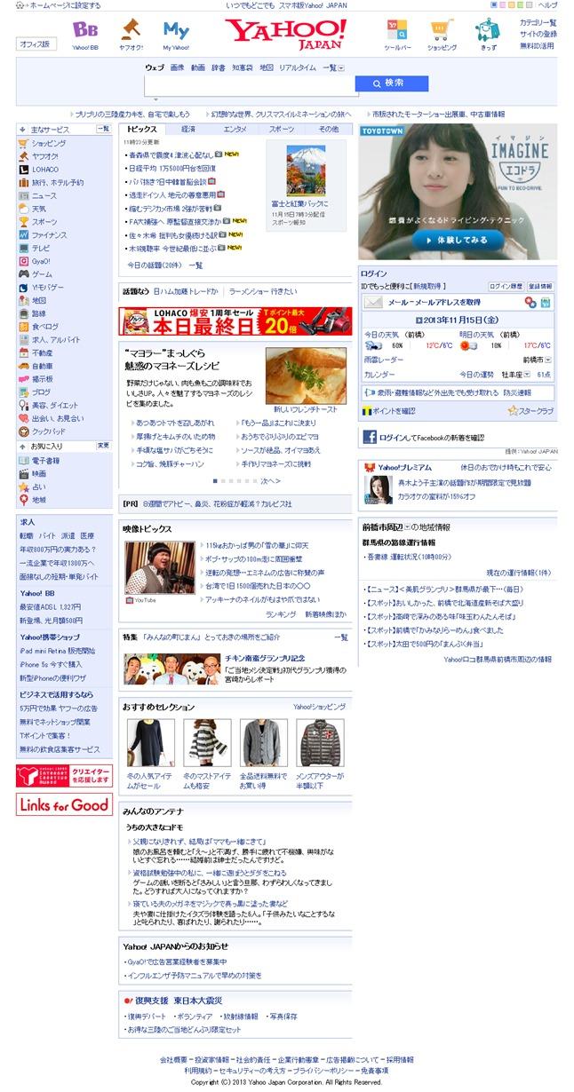 Yahoo! JAPAN2013年11月