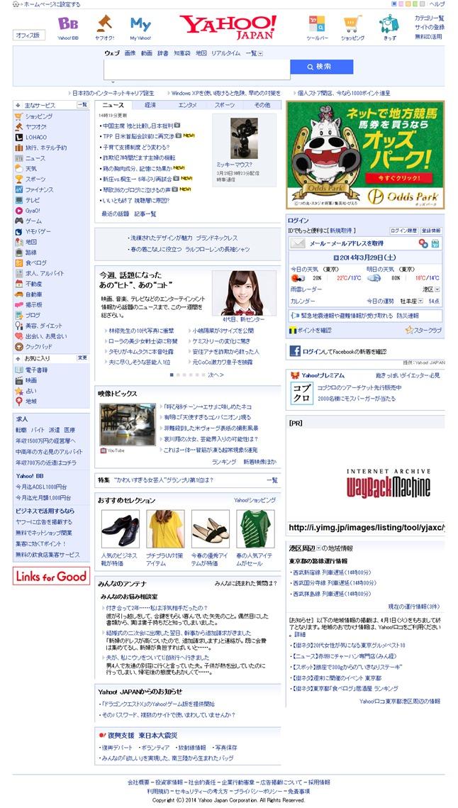 Yahoo! JAPAN2014年3月
