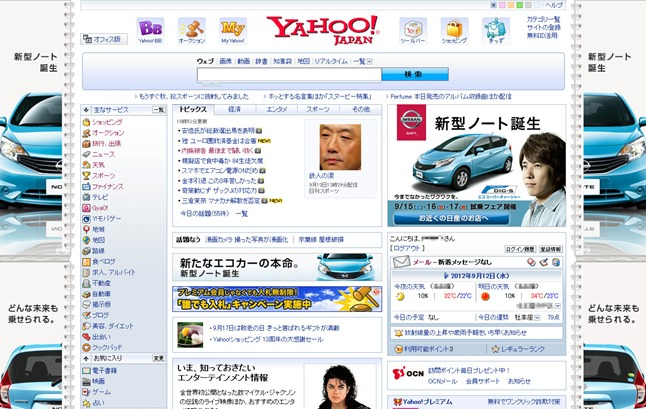 Yahoo!Japanワイド広告仕様