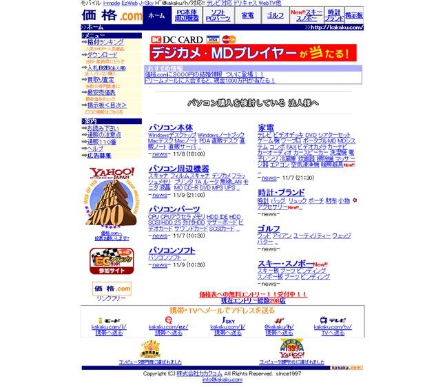 ¥価格.com¥