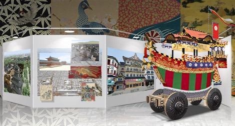 歴史都市京都の文化・景観・伝統工芸
