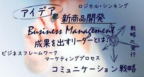 経営(マネジメント)入門
