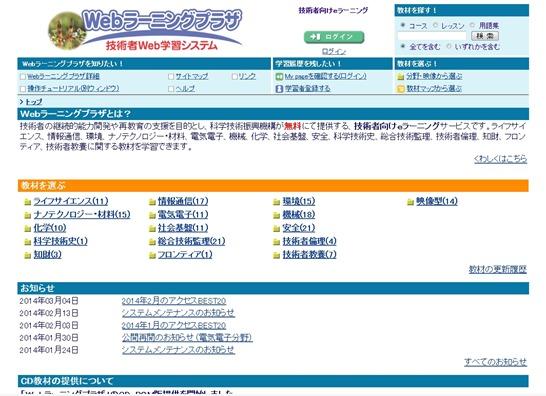 Webラーニングプラザ 技術者 eラーニング (独)科学技術振興機構 無料