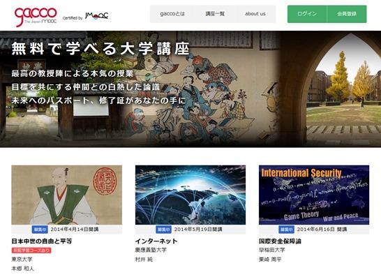 gacco The Japan MOOC 無料オンライン大学講座「gacco」登録受付中!