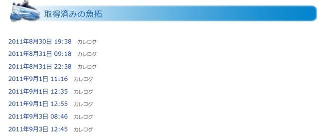 魚拓リスト - http---karelog.jp-