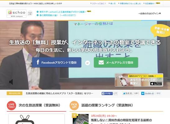 schoo(スクー) WEB-campus