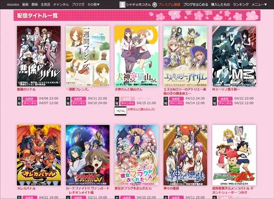 2014年春 新番組アニメ発表!(ドワンゴ) - ニコニコチャンネル-アニメ