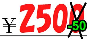 250円から50円を引くイメージ