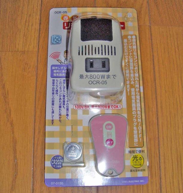 リモコンコンセントOCR-05