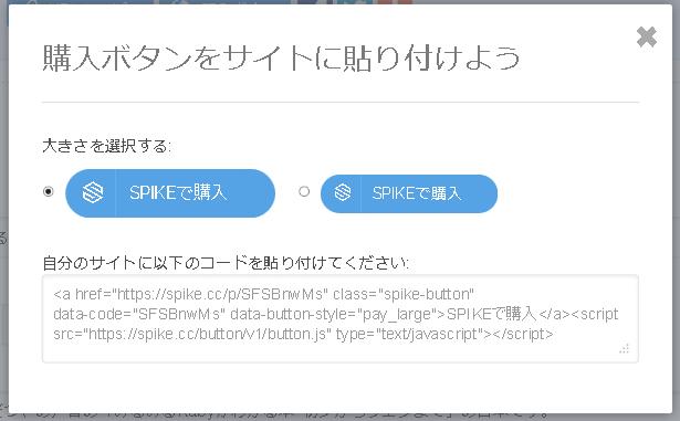購入ボタンの作成タグ