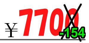 7700から154を引くイメージ