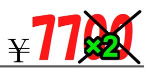77に2をかけるイメージ