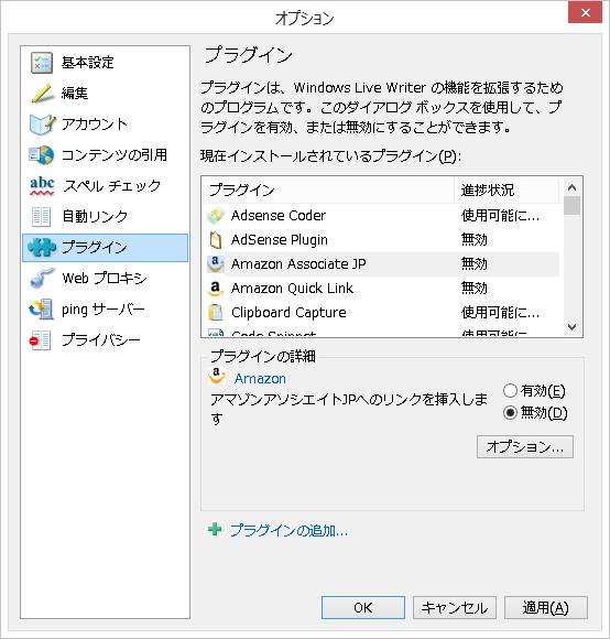 Windows Live Writerオプションのプラグイン