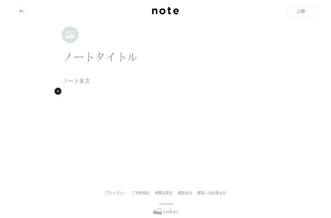 新規ノート