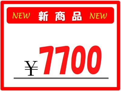 7700円の値札