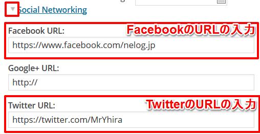 Social Media WidgetのSNS URLの設定