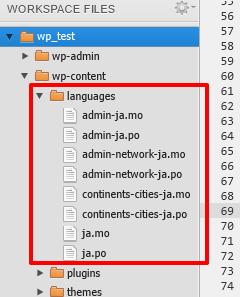Wordpress日本語化ファイルのアップロード完了