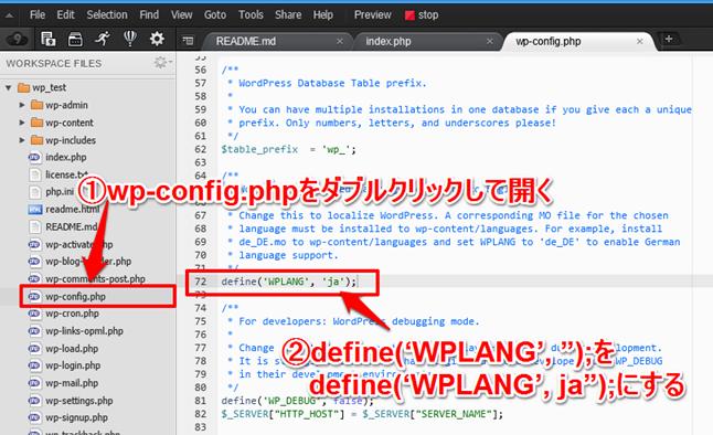 "define('WPLANG', "");の編集"