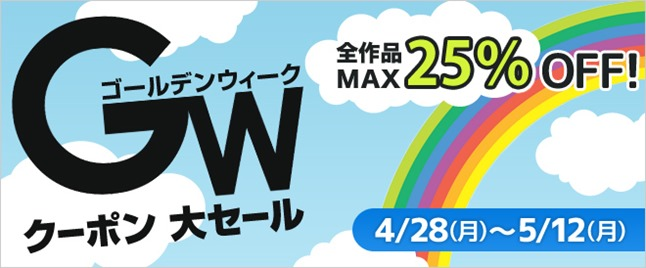 BookLiveゴールデンウィーク クーポン大セール 全品MAX25%OFF