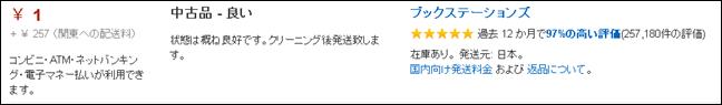 アマゾンマーケットプレイス1円本