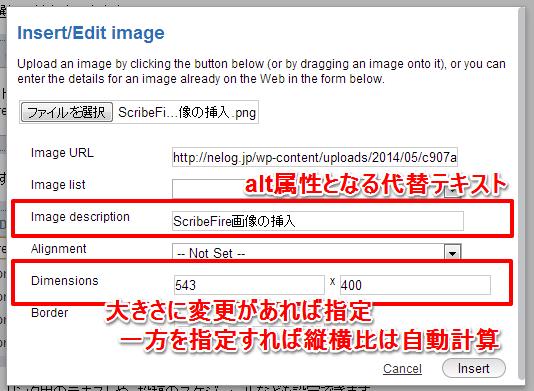 ScribeFire画像属性の指定