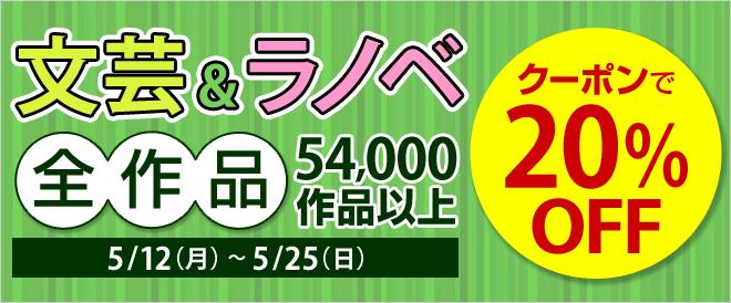 文芸&ラノベ全54000作品20%OFFキャンペーン