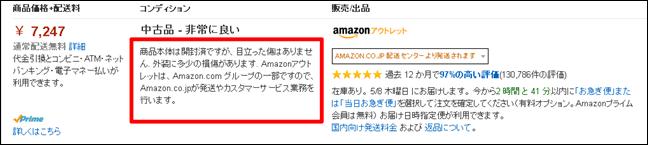 Amazonはアウトレット商品のコンディション