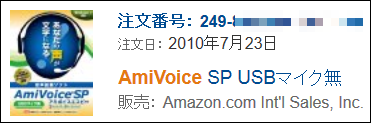 AmiVoice SP購入日