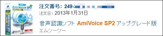 AmiVoice SP2の購入日