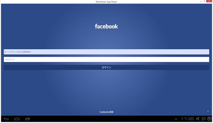 BlueStacks Facebookの登録