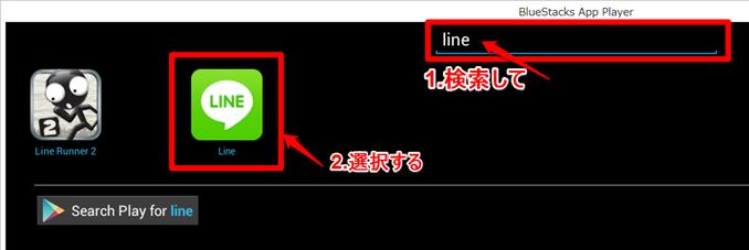 BlueStacks LINEアプリの検索結果