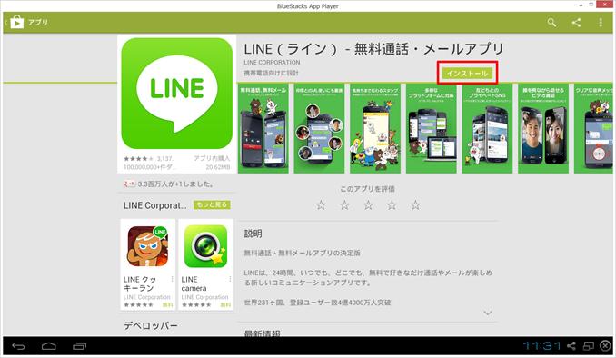 BlueStacks LINEアプリのインストール