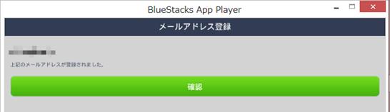 BlueStacks LINEメールアドレスの登録完了