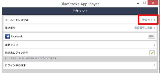 BlueStacks LINEメールアドレスの登録確認