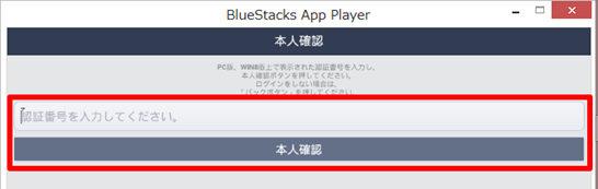 BlueStacks LINE本人確認