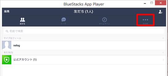 BlueStacks LINEその他の選択