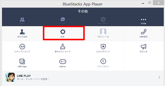 BlueStacks LINE設定の選択