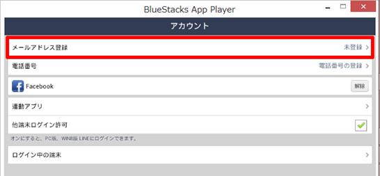 BlueStacks LINEメールアドレスの設定