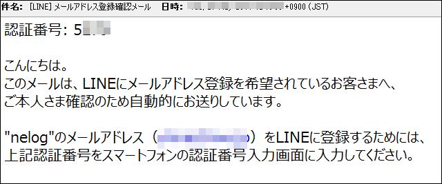 BlueStacks Lineの登録確認メール