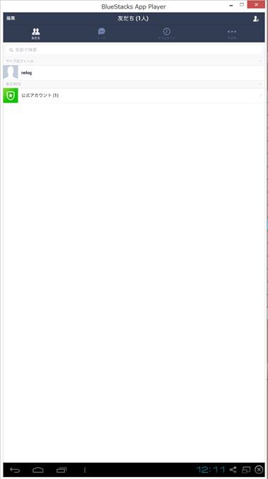 BlueStacksLineの初期画面