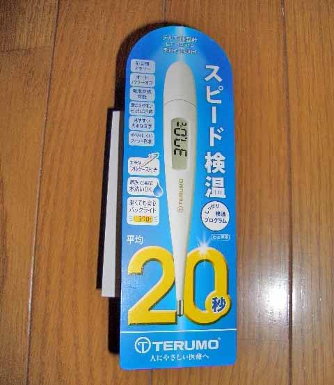 テルモC231