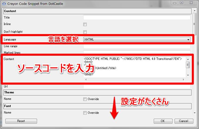 Crayon Syntax Highlighterプラグイン入力例