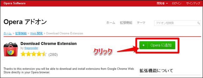 Download Chrome Extensionのインストール