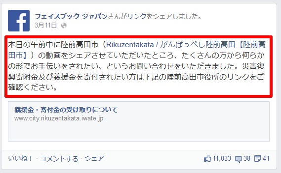 Facebookの文章