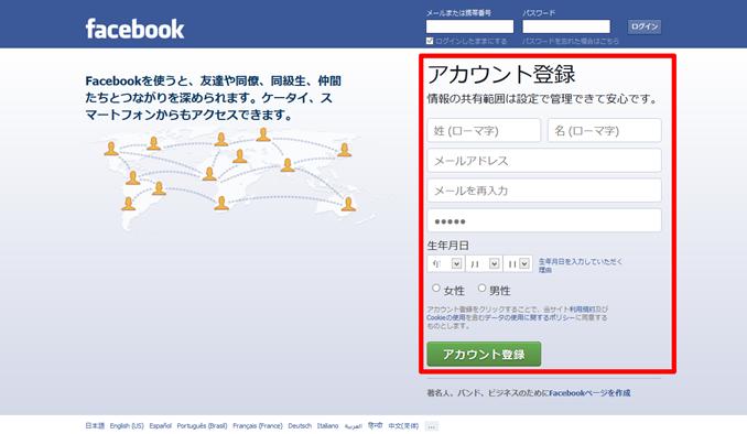 Facebookにアカウント情報を入力する