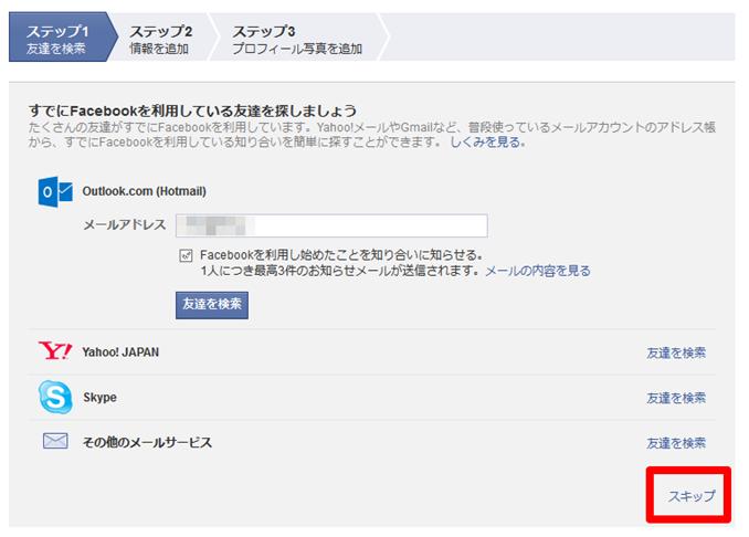 Facebook友達登録画面