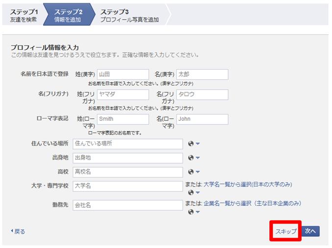 Facebook情報を追加画面